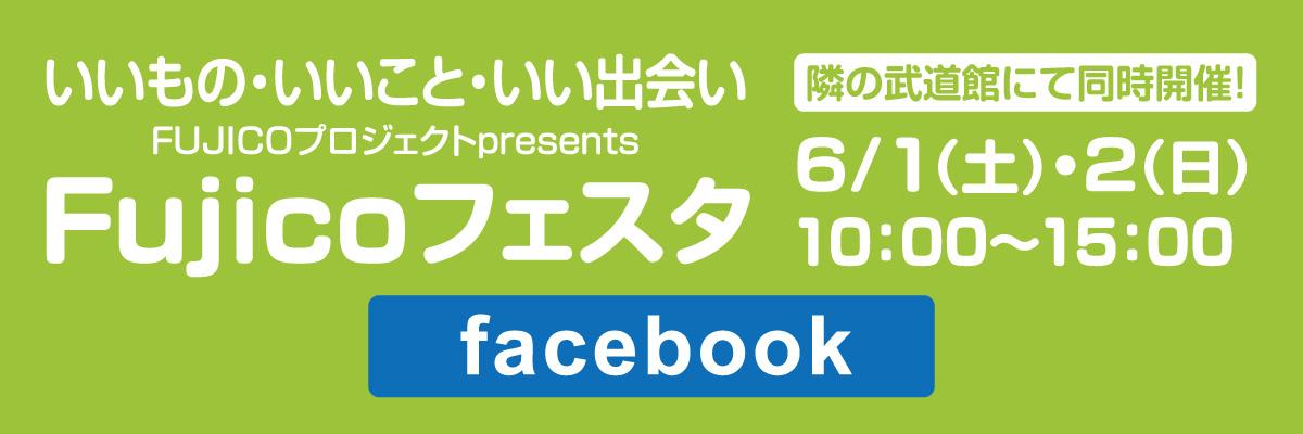 遊んで、学んで、見て、楽しむ2日間。Fujicoフェスタfacebookページへ。