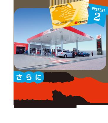 抽選でガソリンカード3,000円分プレゼント