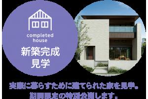 完成見学 実際に暮らすために建てられた家を見学。期間限定の特別公開します。