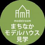 モデルルーム見学 家具や家電と一緒に住まいの形をご提案。未来の暮らしをイメージできます。