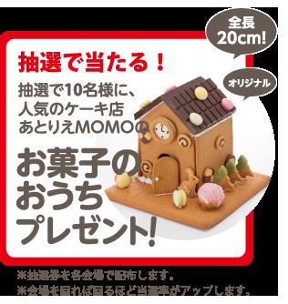 抽選であとりえモモのオリジナルのお菓子のおうちプレゼント!