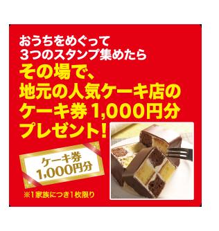 スタンプ3つで地元の人気ケーキ店のケーキ券1,000円分プレゼント