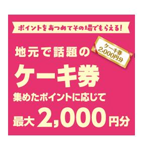 地元で話題のスイーツ&グルメ券最大3000円分プレゼント