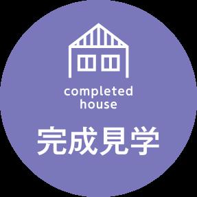 完成見学 実際に暮らすために建てられた家を見学。 期間限定の特別公開します。