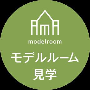 モデルルーム見学 家具や家電と一緒に住まいの形をご提案。 未来の暮らしをイメージできます。