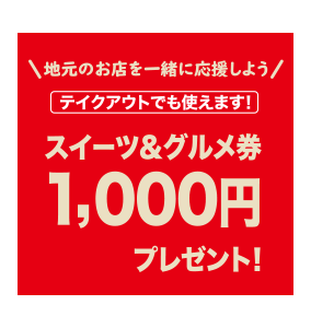 地元で話題のスイーツ&グルメ券最大1000円分プレゼント