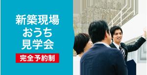 新築現場おうち見学会【完全予約制】