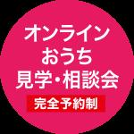 オンライン見学・相談会【完全予約制】