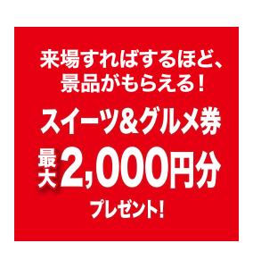 地元で話題のスイーツ&グルメ券最大2000円分プレゼント
