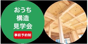 おうち構造見学会【事前予約制】
