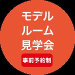 モデルルーム見学会【事前予約制】