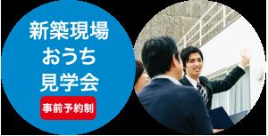 新築現場おうち見学会【事前予約制】