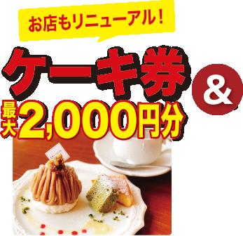 地元で話題のケーキ券最大2000円分プレゼント
