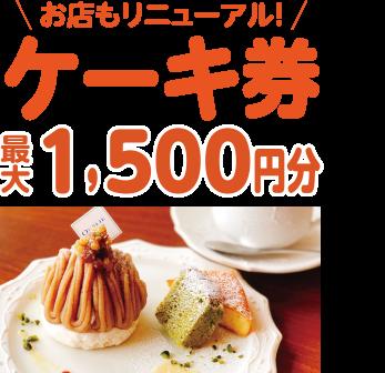 地元で話題のケーキ券最大1500円分プレゼント