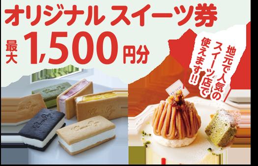 オリジナルスイーツ券最大1500円分